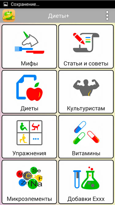 Файл:Lose-Weight-Together-Free 1.jpg